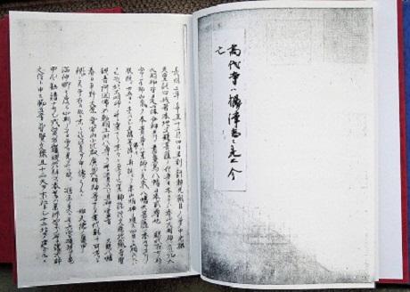 高代寺日記 上巻